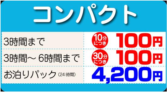 100円レンタカーコンパクト
