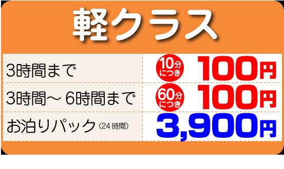 100円レンタカー軽クラス
