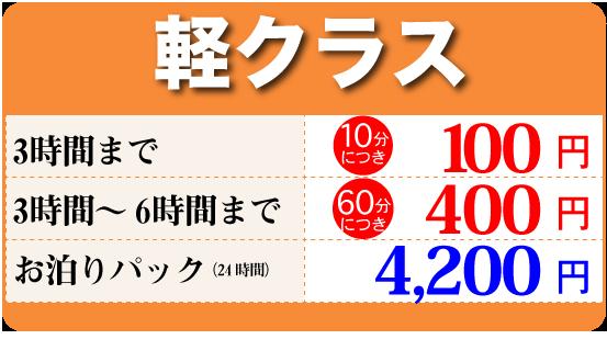 軽クラスレンタカー料金表
